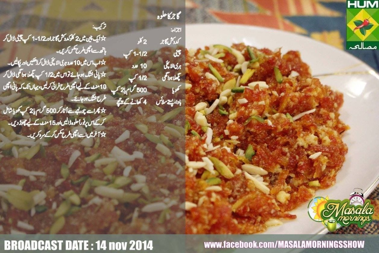 Pin by Cute Princess on Sweet Dishes... | Gajar ka halwa, Cooking ..