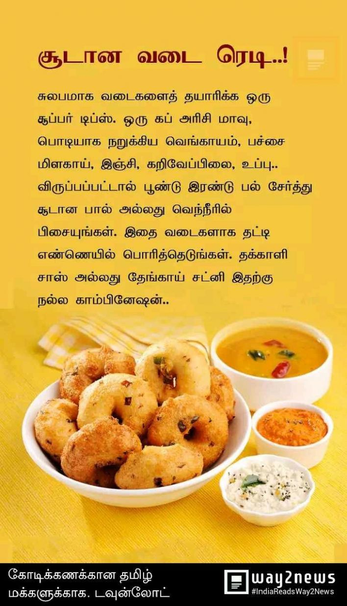 Pin by JL Thomas on Snacks, Tea & Coffee | Indian food recipes ...