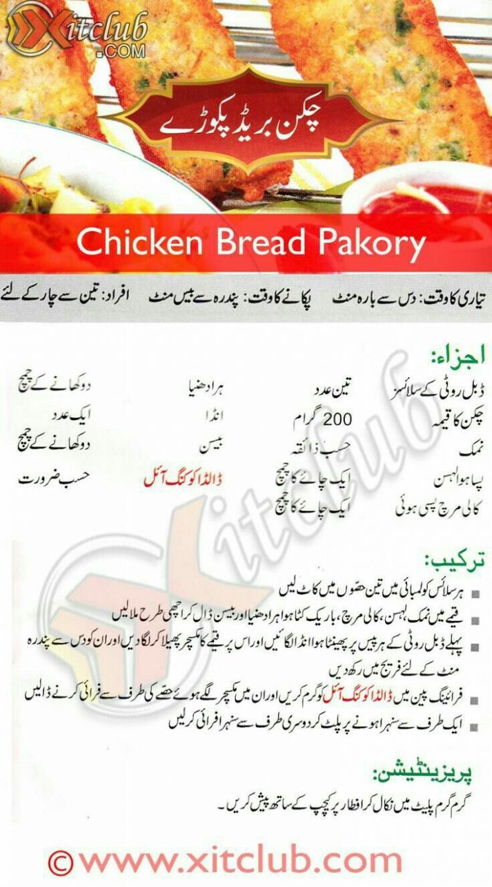 Pin by Sheeba Naz on Cooking Recipes | Pakora recipes, Ramzan ..