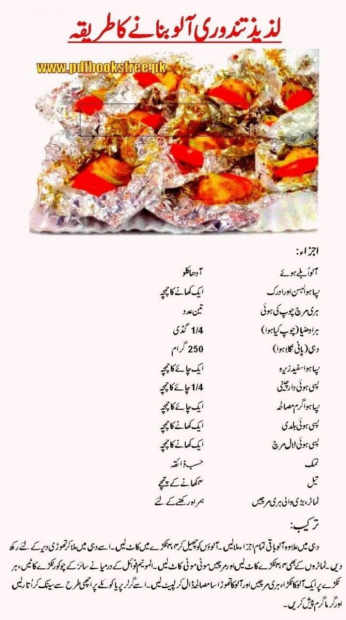Pin on Morning images - Pakistani Recipes Urdu Language