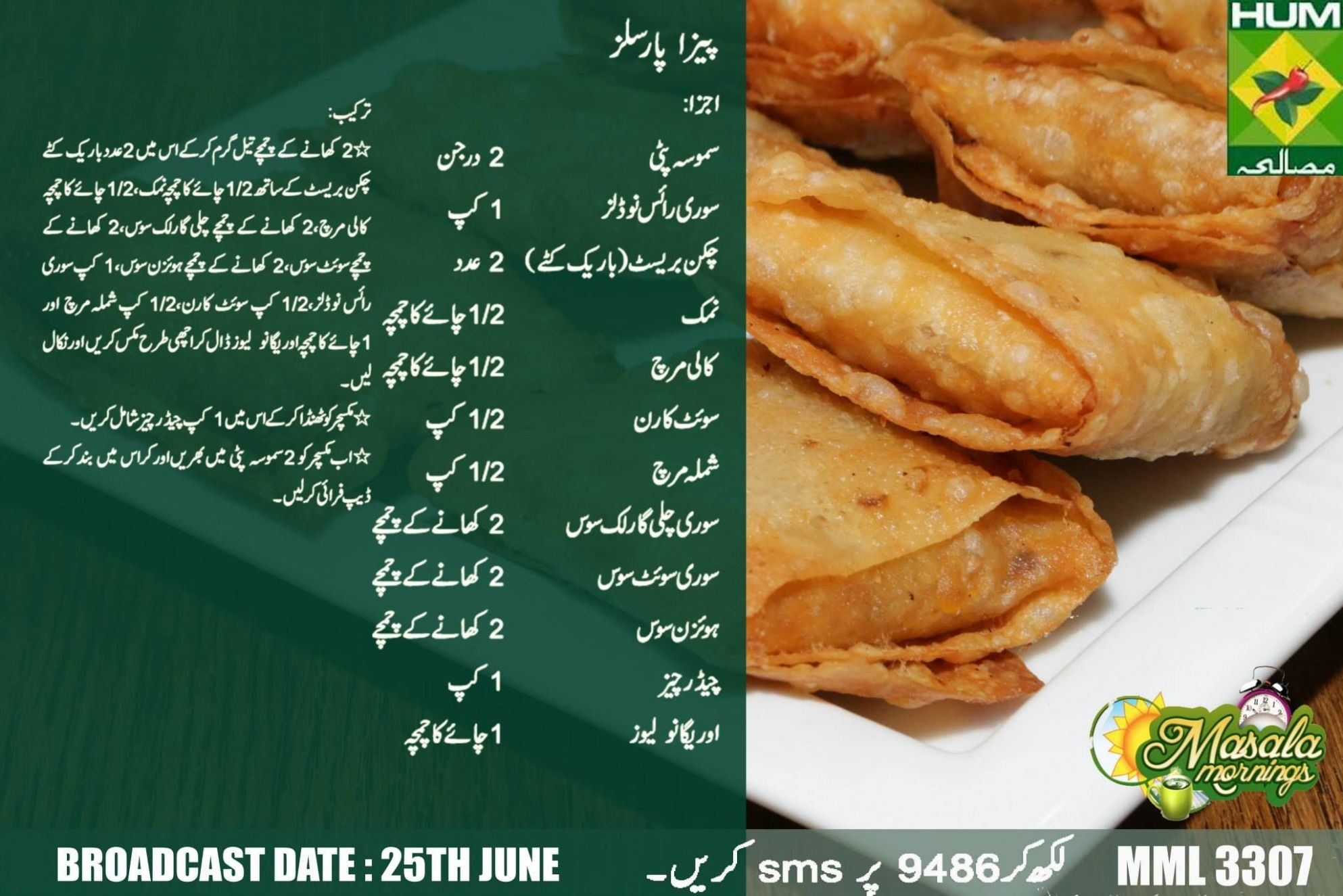 Pizza parcels | Ramadan recipes - Urdu Recipes Masala Tv