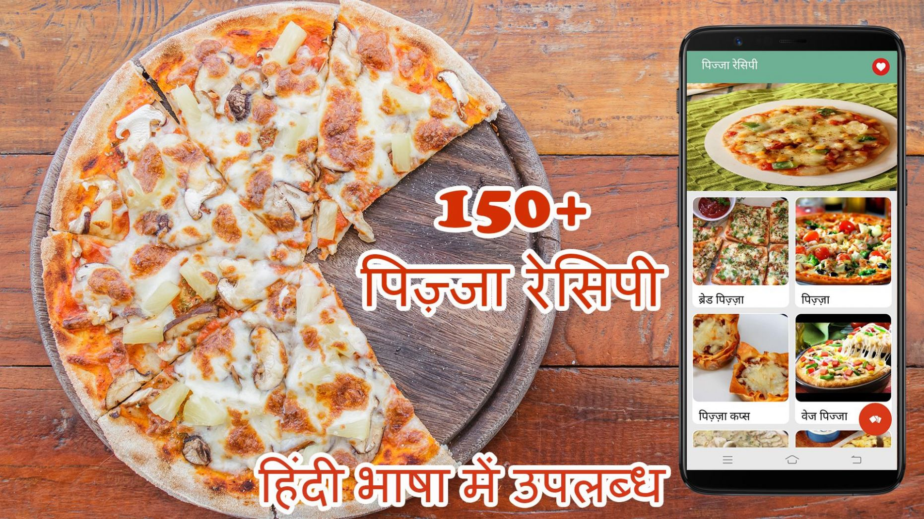 Pizza Recipe in Hindi (Free) for Android - APK Download