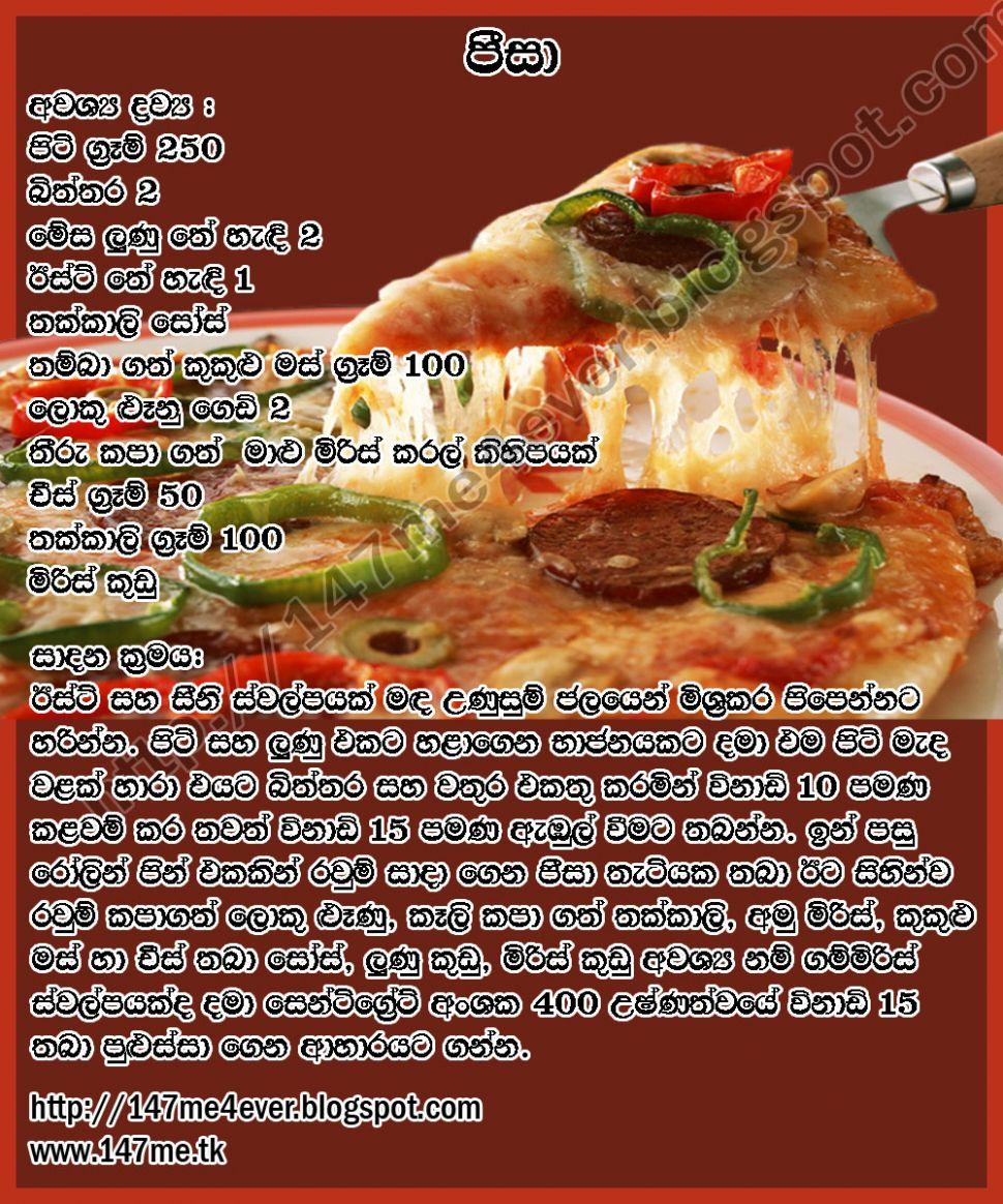 Pizza Recipe Sinhala - පීසා ~ 9ME9EVER - Pizza Recipes With Pictures Pdf