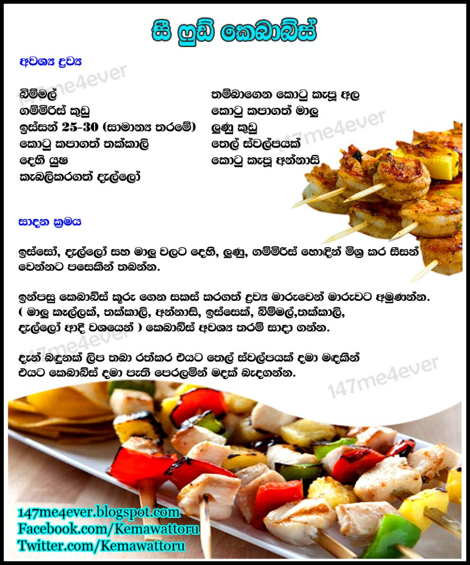 Pizza sri lankan recipe - Pizza Recipes Sinhala
