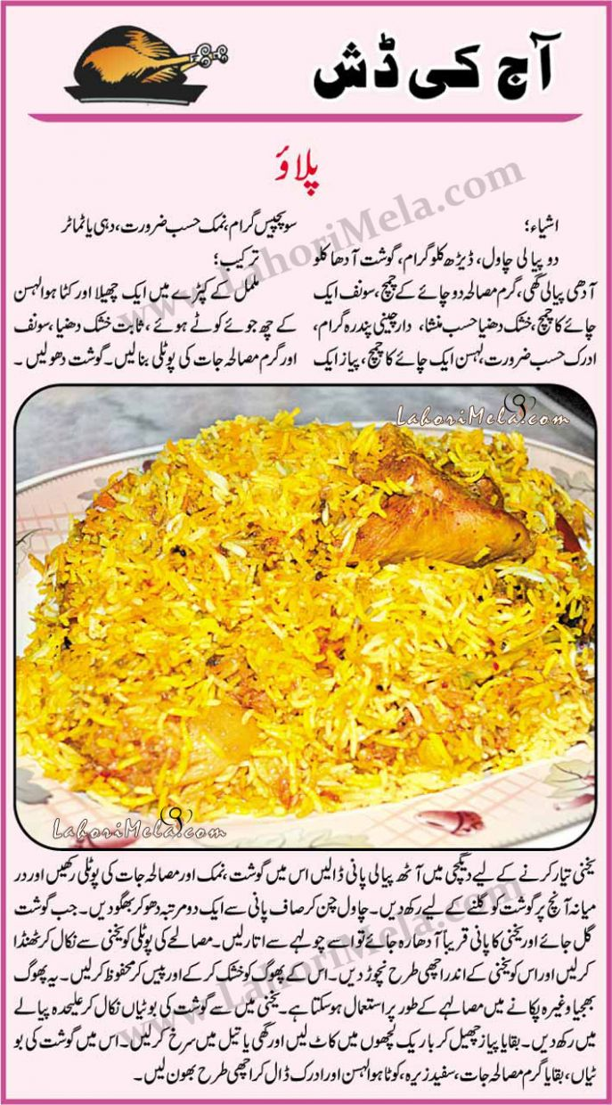 Pulao Pakistani Urdu Recipe | LaHoRiMeLa - Recipes Urdu Pakistani