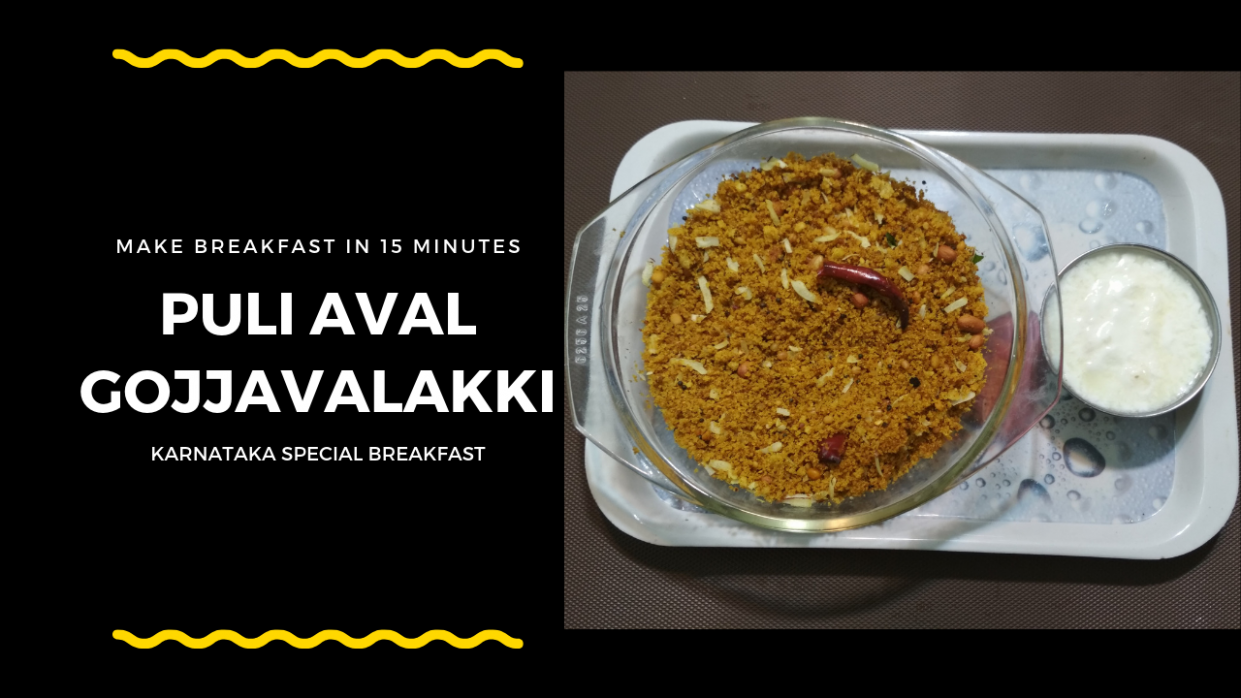 Puli Aval/Gojjavalakki | How to make breakfast, Breakfast, Puli - Breakfast Recipes Kannada