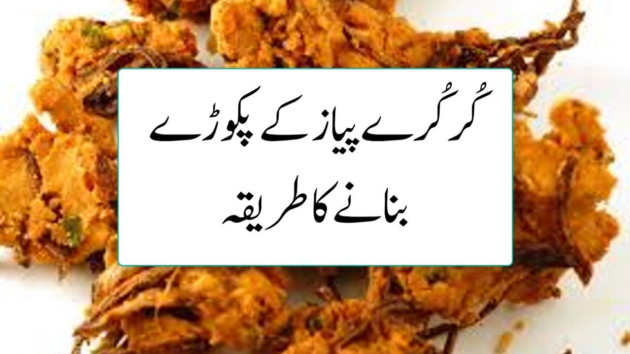 Pyaz Ke Pakore Recipe in Urdu Onion Pakora Recipe in Urdu | Crispy Recipes - Urdu Recipes Of Pakora