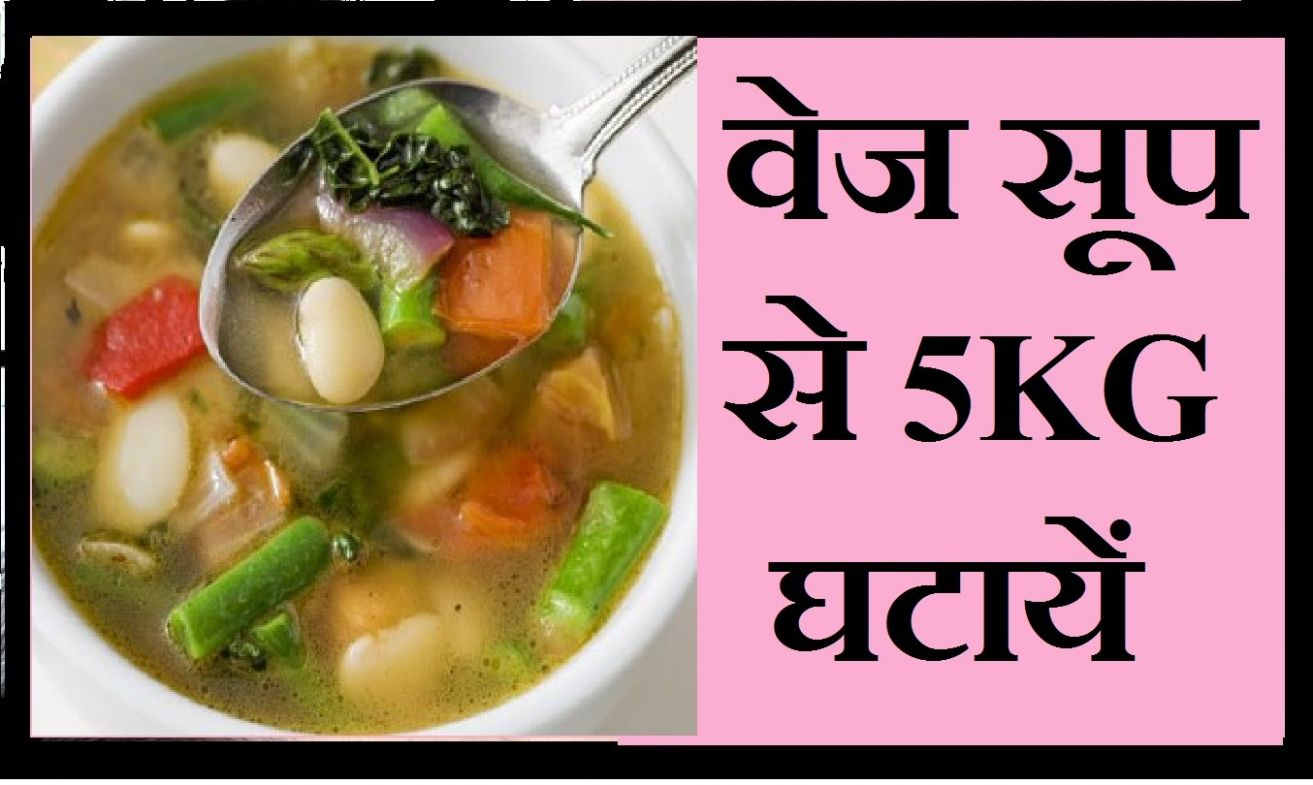 Quick Weight Loss Soup Veg Hindi Weight Loss Diet Soup Fat Cutter ..