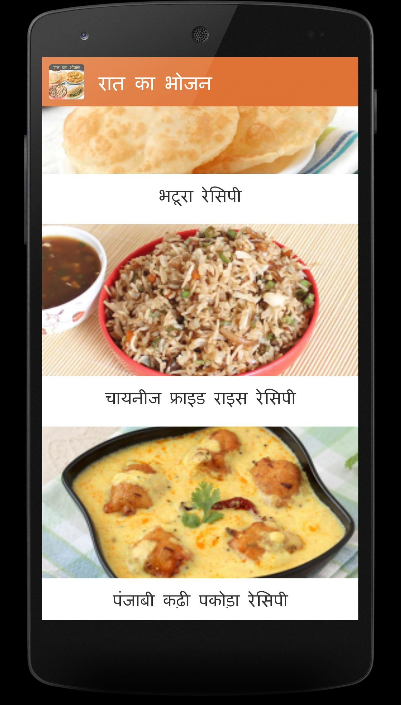 Raat ka Bhojan (Dinner) Recipes in Hindi for Android - APK Download