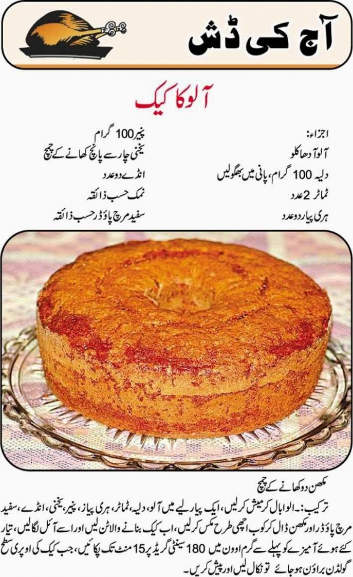 rainbow cake in urdu recipe | Cooking recipes, Recipes, Urdu recipe