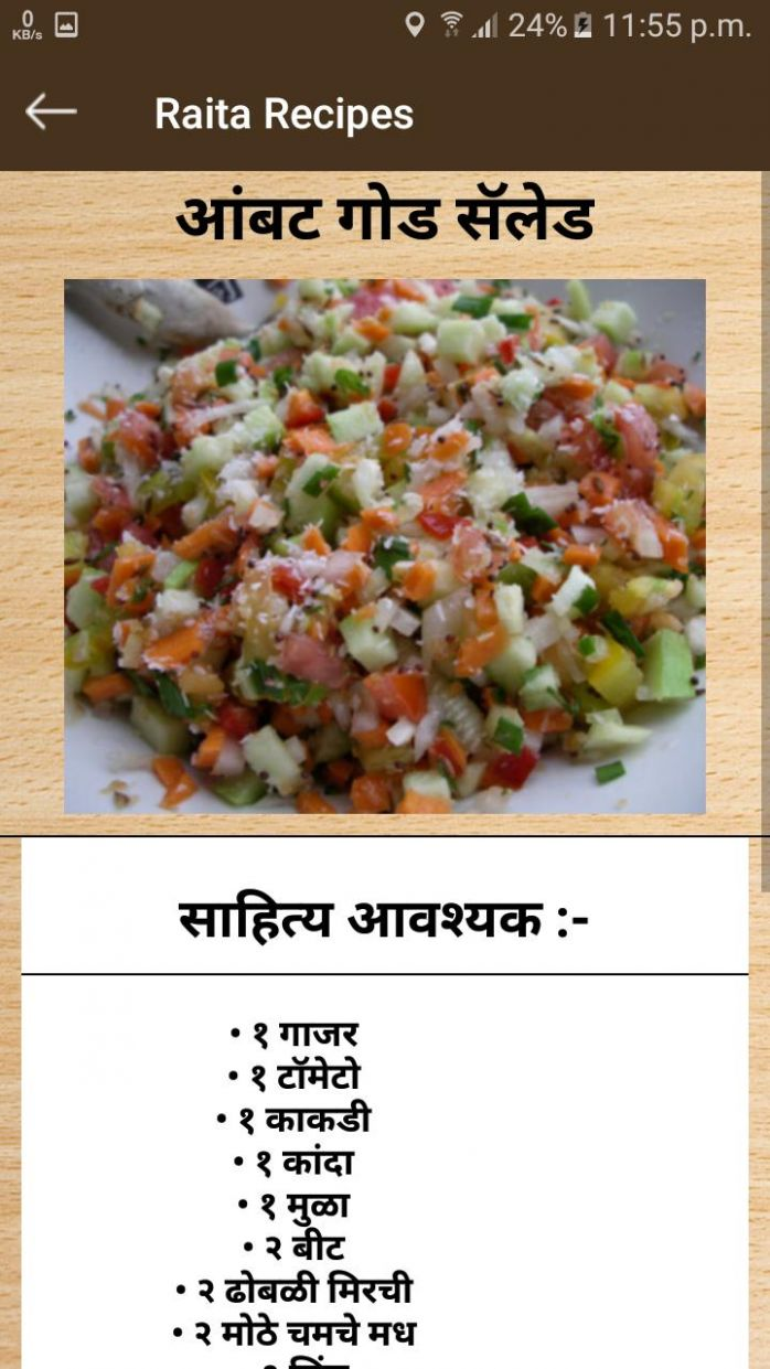 Raita & Salad Recipes in Marathi for Android - APK Download - Salad Recipes In Marathi