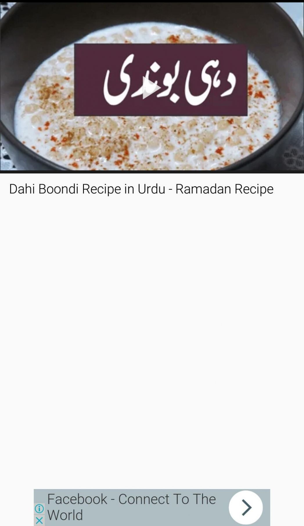 Ramadan Recipes in Urdu VIDEOs for Android - APK Download
