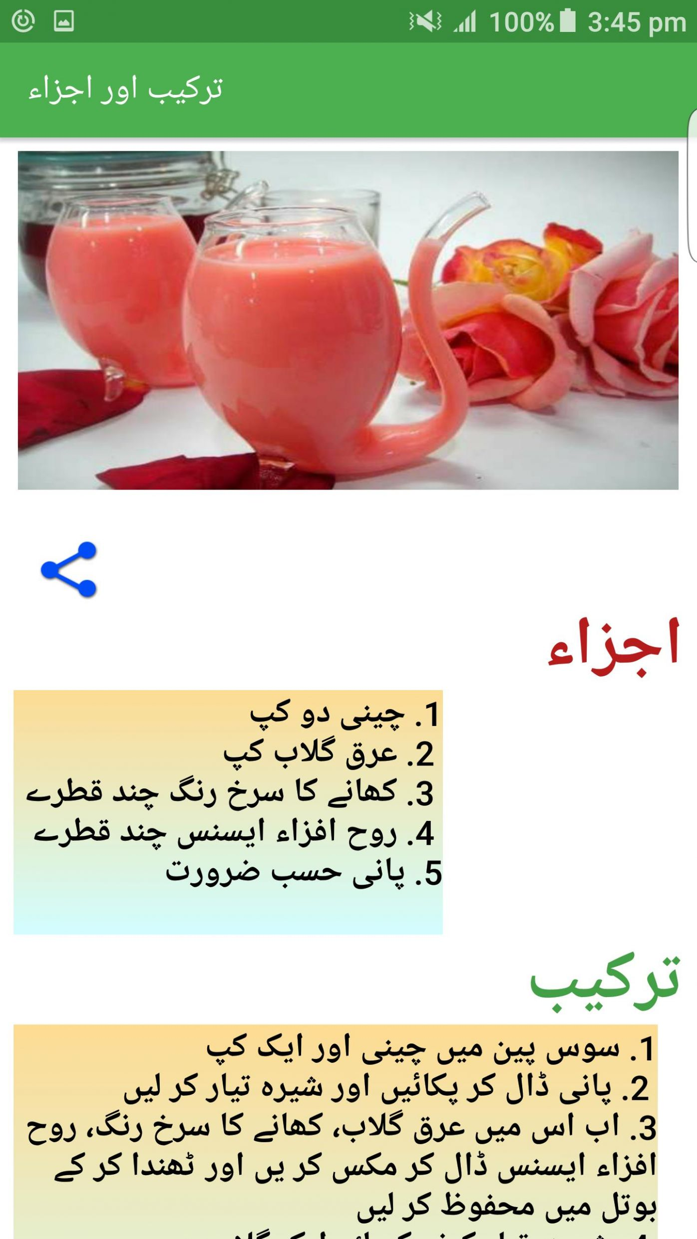 Ramzan Mashrobat sharbat recipe in urdu for Android - APK Download
