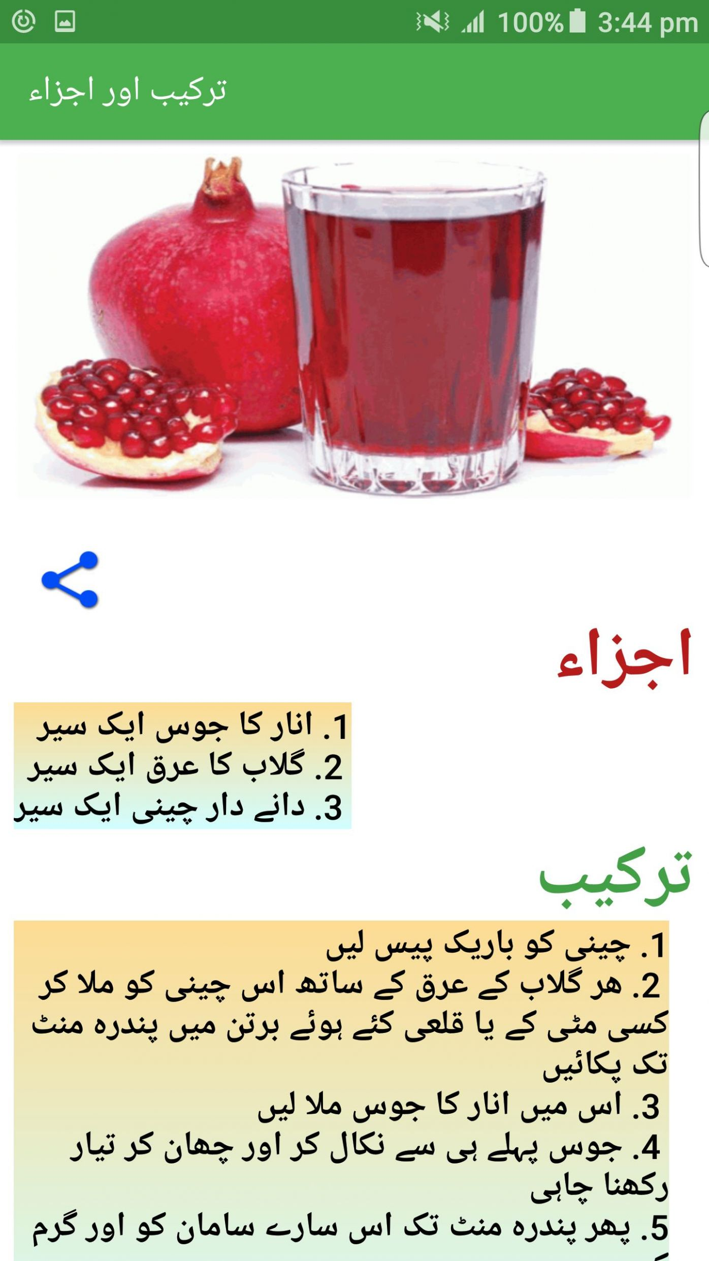 Ramzan Mashrobat sharbat recipe in urdu for Android - APK Download - Urdu Recipes Of Sharbat