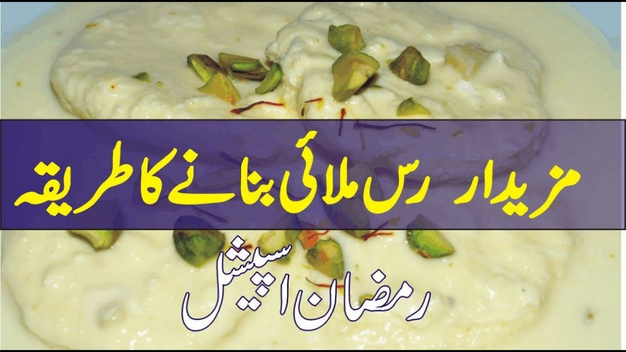 Rasmalai Recipe In UrduLaziza Rasmalai RecipeEasy Homemade ..