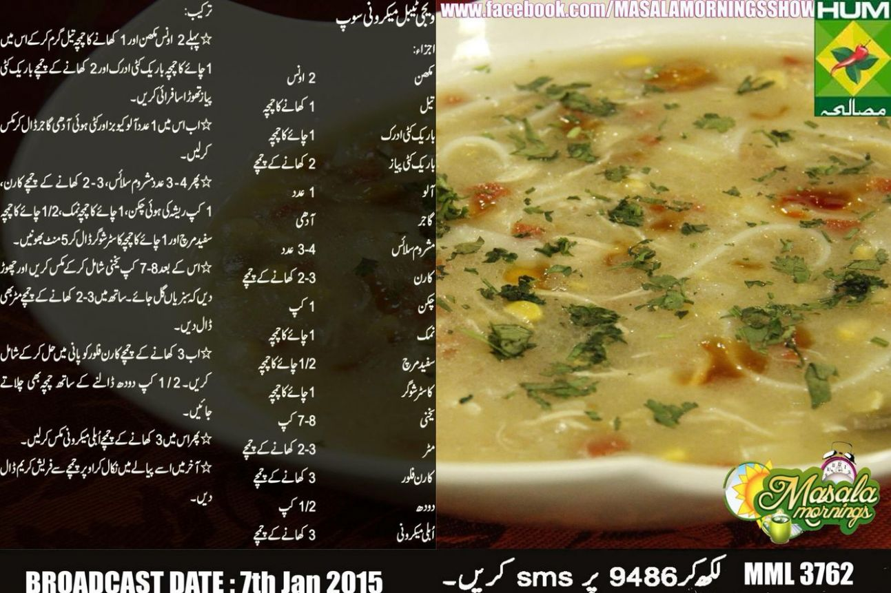 Recipe | Cooking recipes in urdu, Cooking recipes, Chicken soup ...