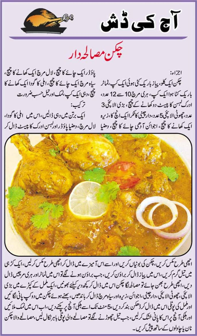recipes: Chicken Masala Dar Recipe in Urdu