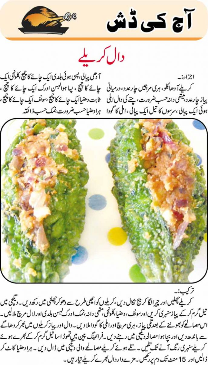 Recipes: Daal Karela - Recipe in Urdu Language