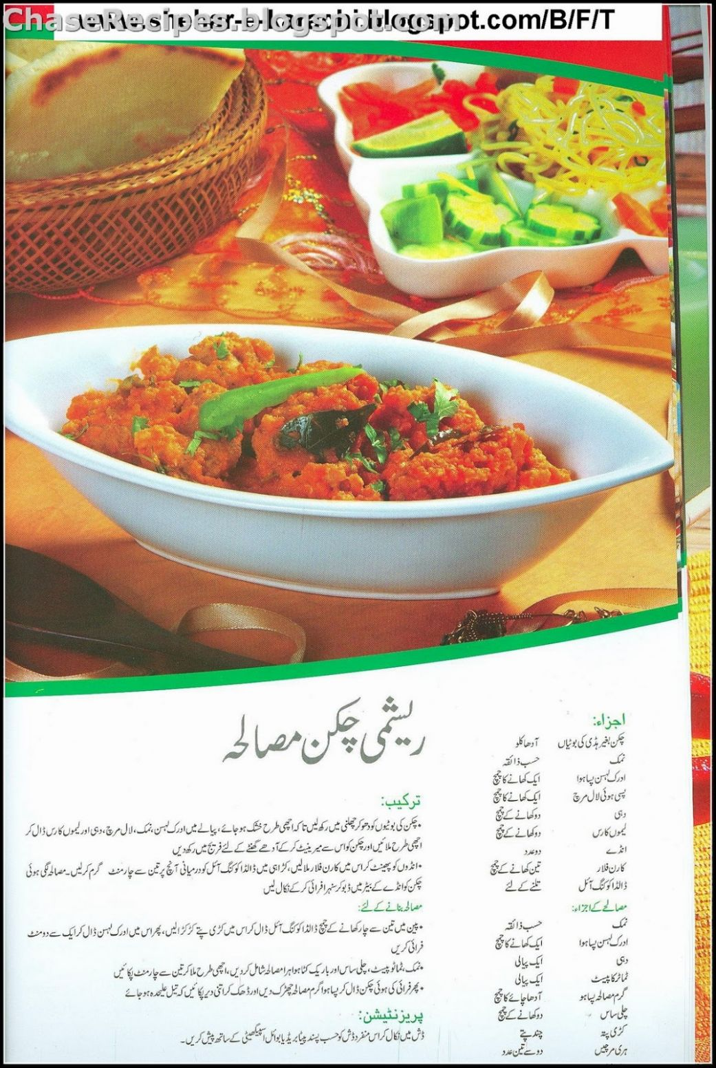 Reshmi Chicken Masala Urdu Recipe - Get Online - Chase Recipes
