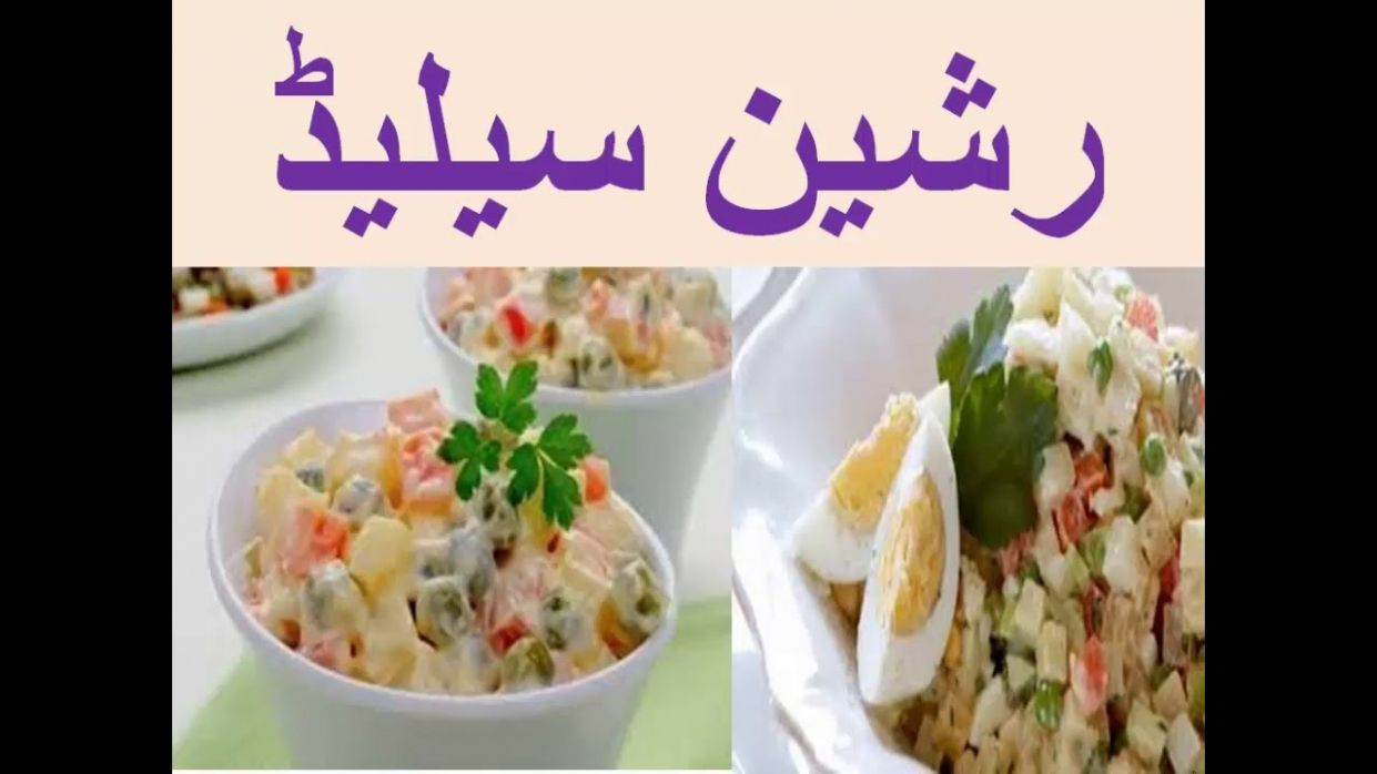 Russian Salad Recipe in Urdu,,,,,,,,,,,رشین سیلیڈ - YouTube - Salad Recipes In Urdu