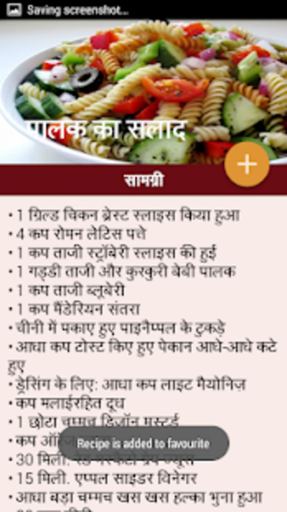 Salad Recipe in Hindi सलद रसप for Android - Download - Salad Recipes Hindi