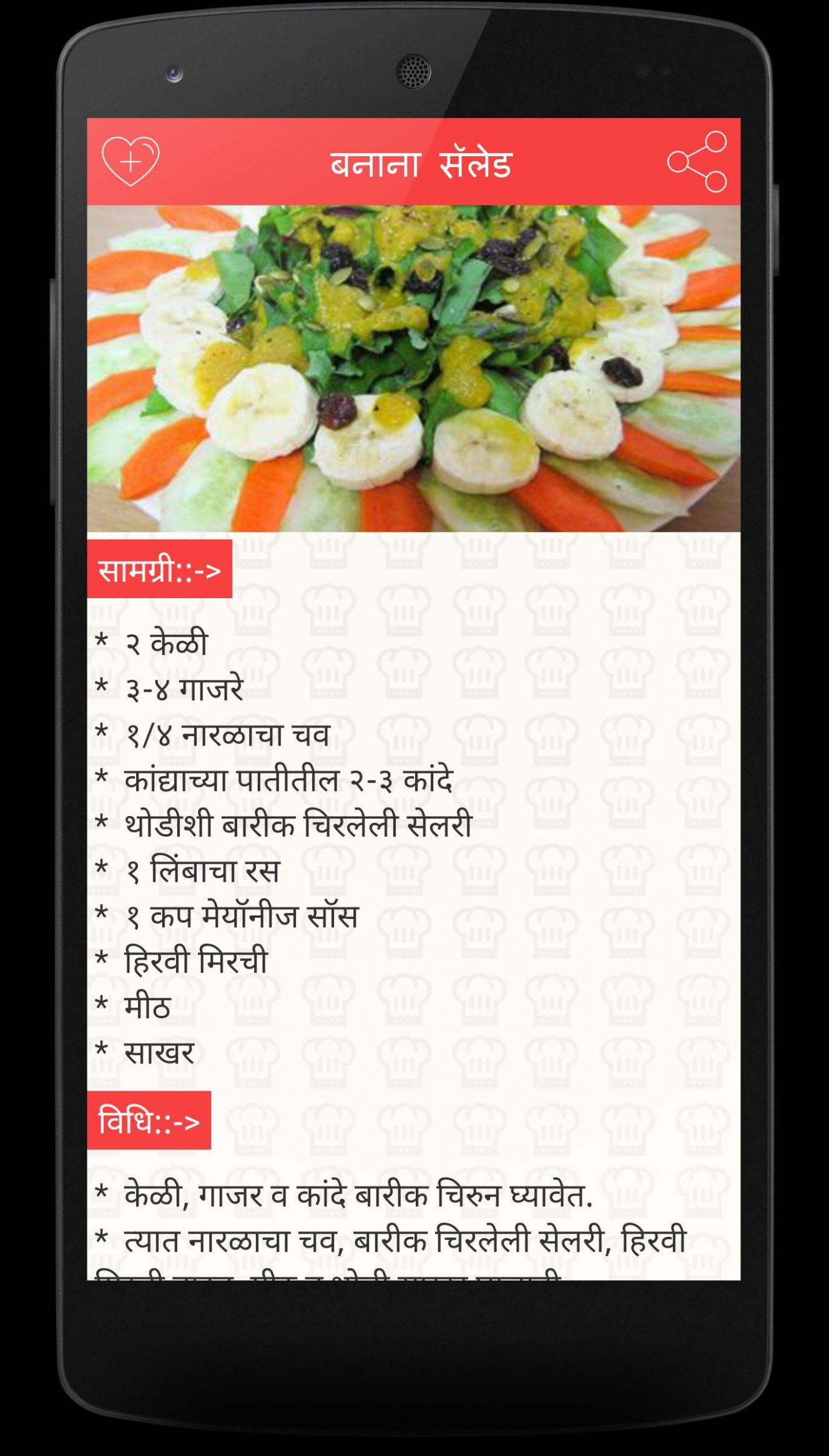 Salad Recipes in Marathi for Android - APK Download