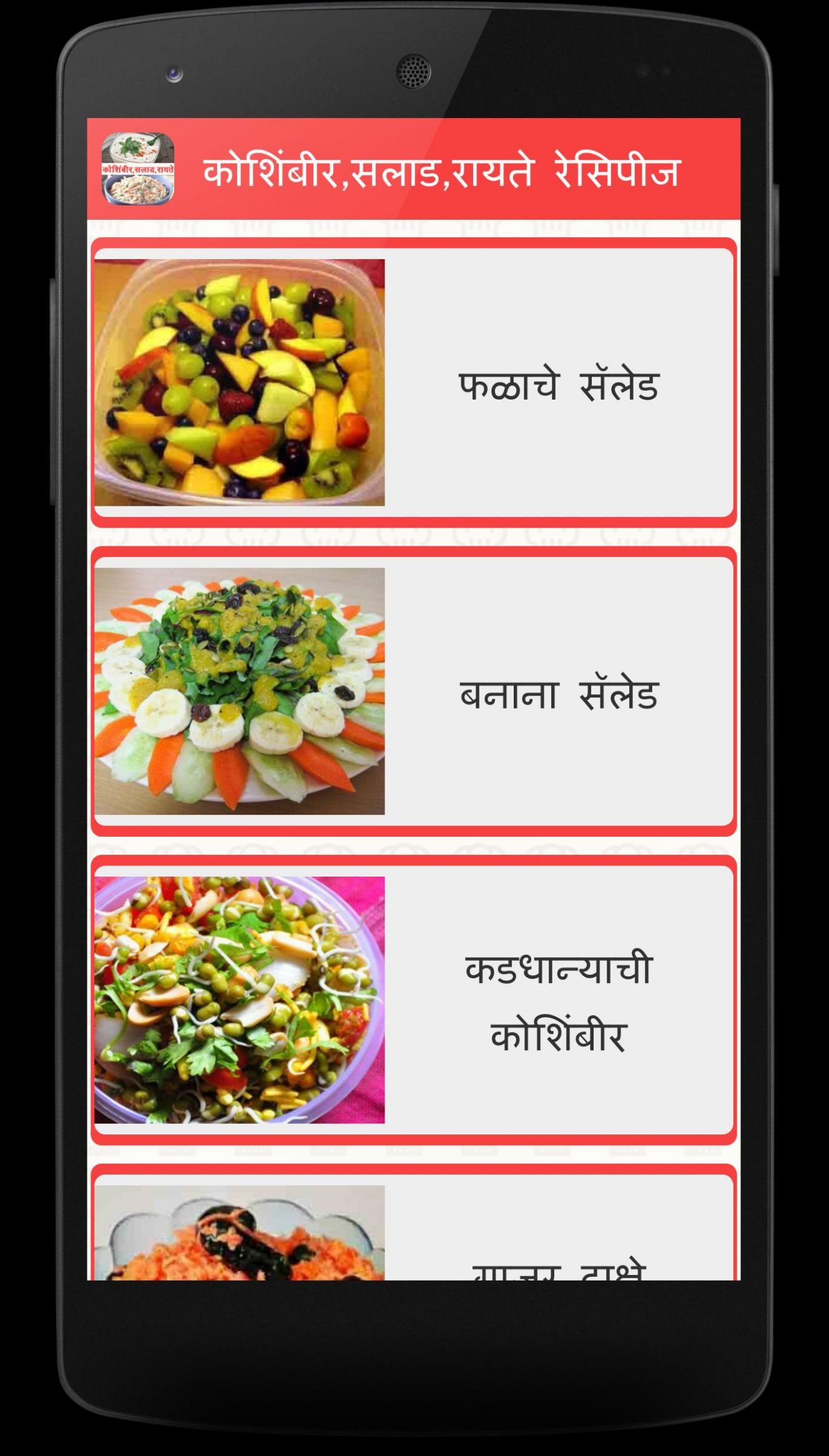 Salad Recipes in Marathi for Android - APK Download - Salad Recipes In Marathi