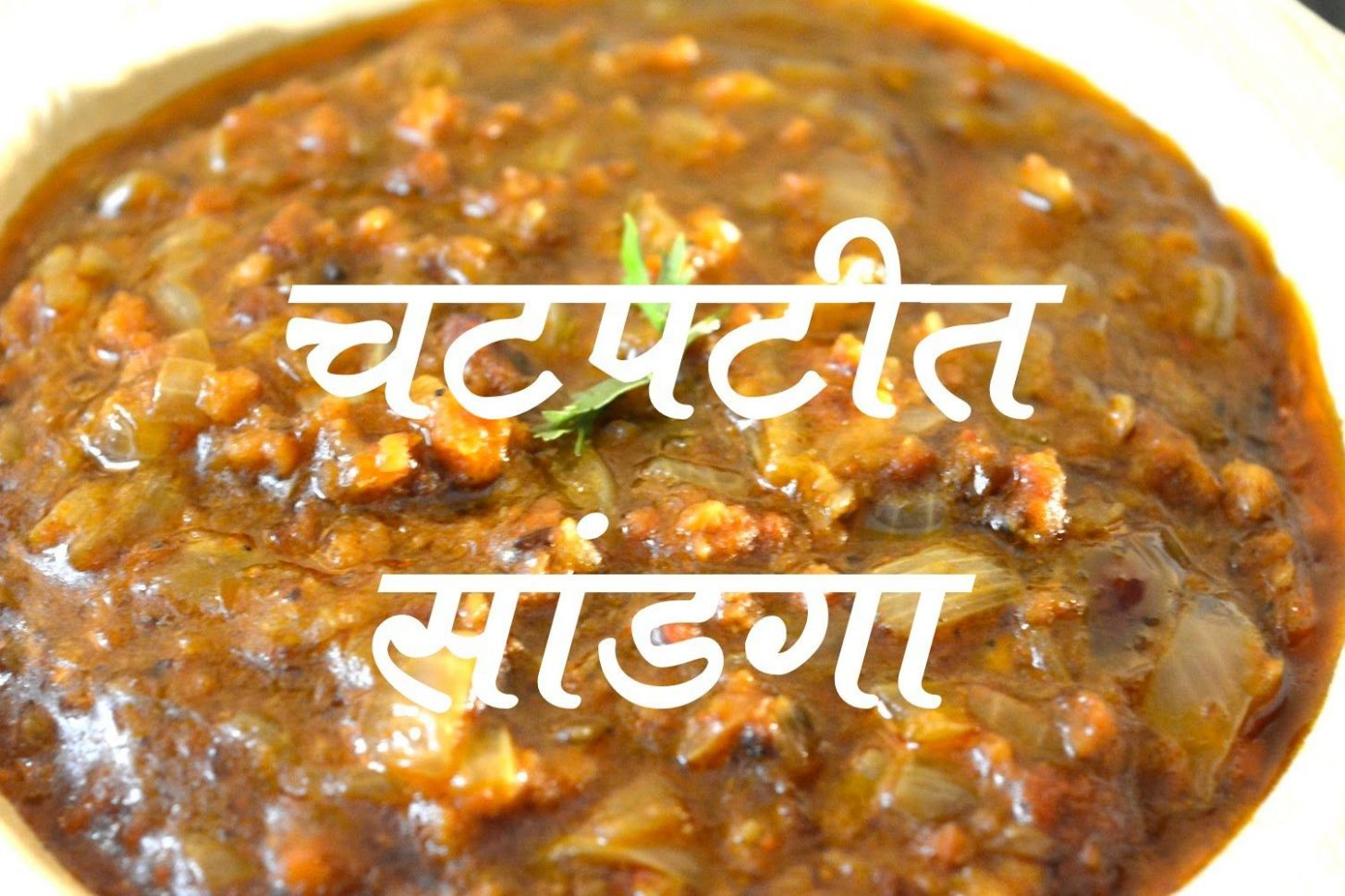 SANDGE BHAJI चटपटीत सांडगे RECIPE AUTHENTIC ...