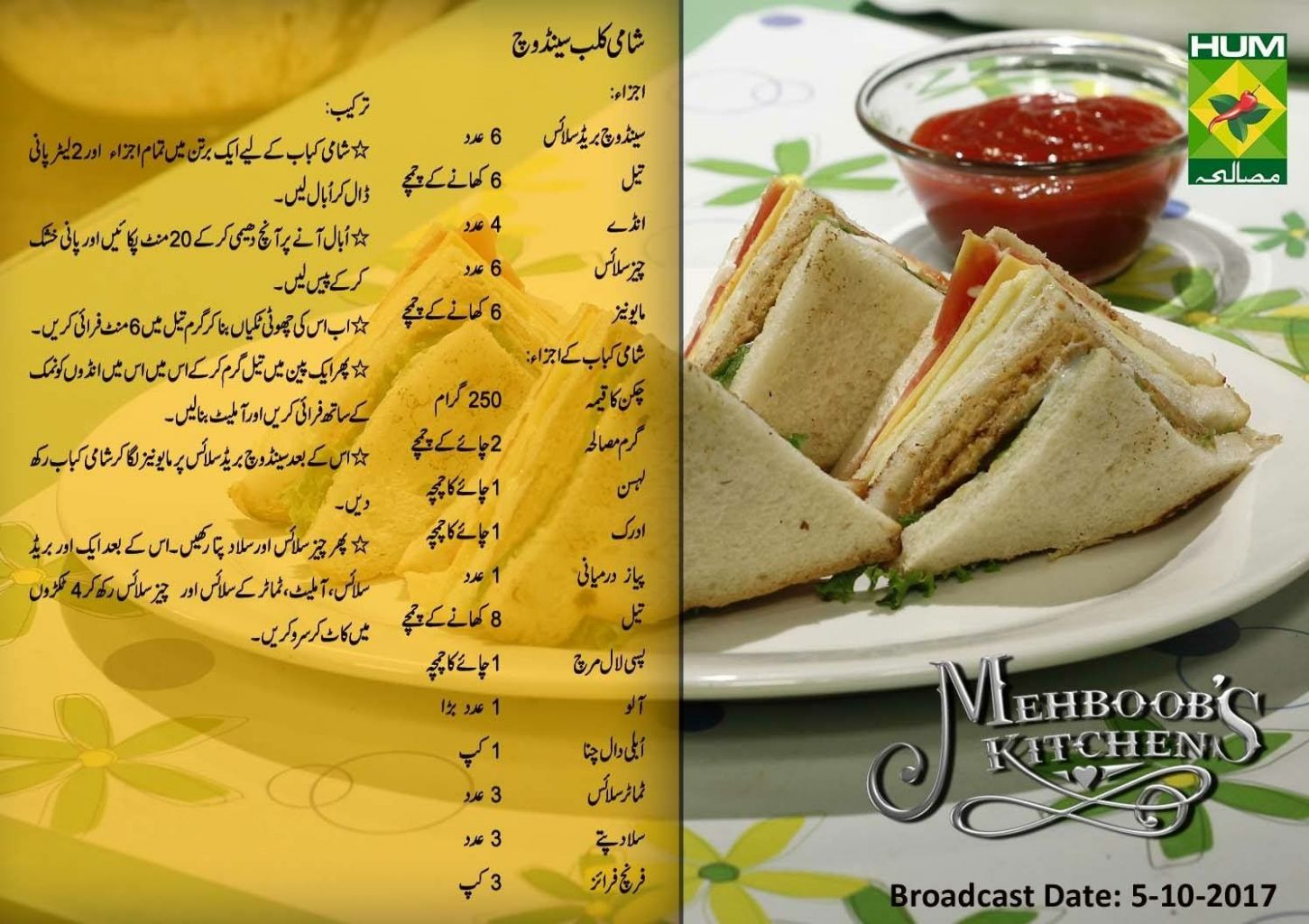 Shami club sandwich | Cooking recipes, Ramadan recipes, Nihari recipe - Recipes In Urdu Masala Tv