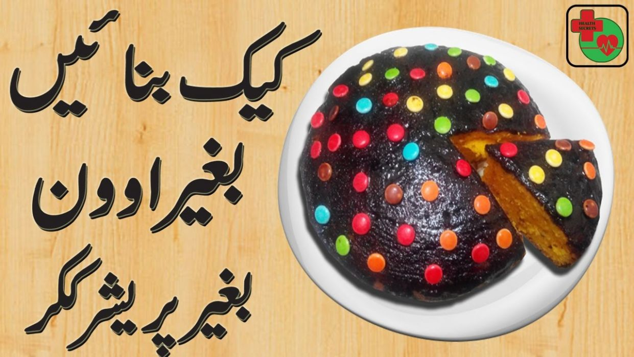 Simplest Sponge Cake Recipe Of The Year Without Oven in Urdu - YouTube