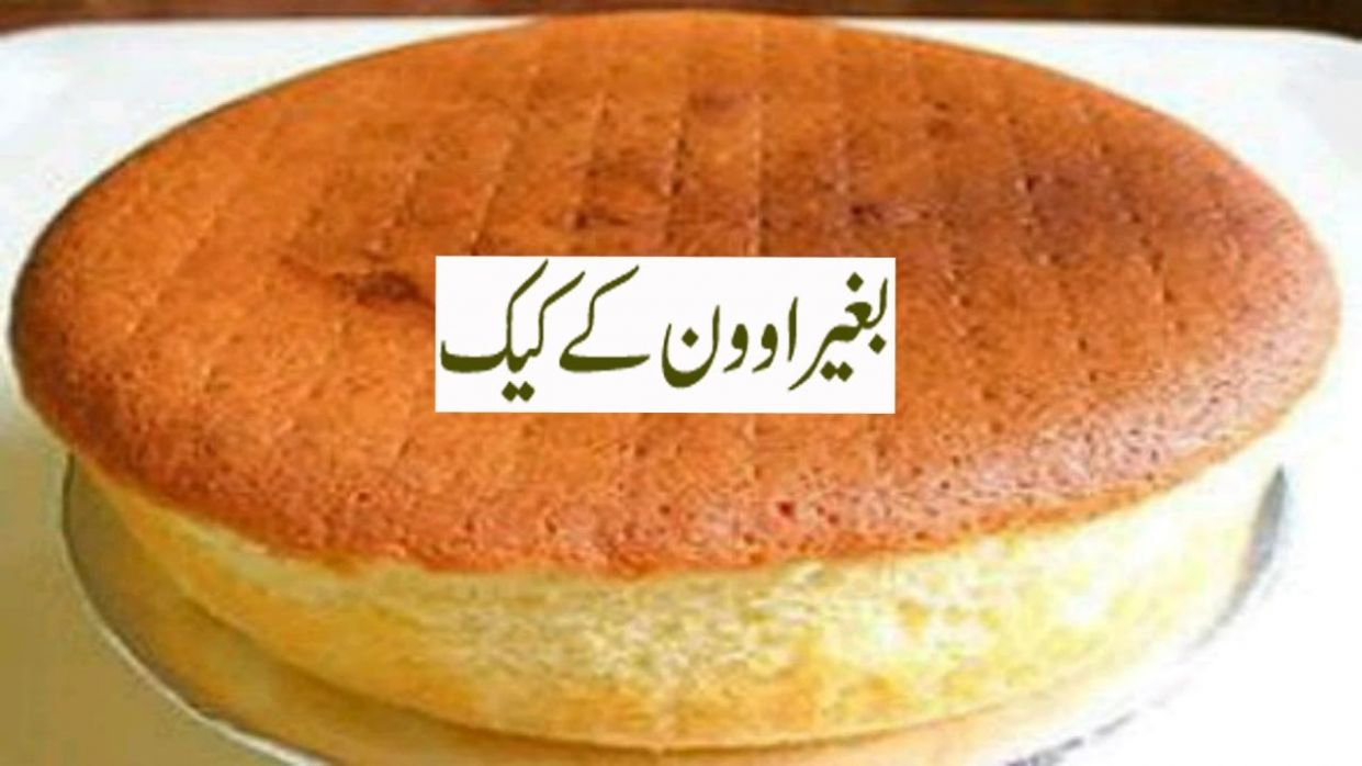 Simplest Sponge Cake Recipe /Without Oven Cake Recipe/cake on frypain  without oven - Cake Recipes Urdu Without Oven