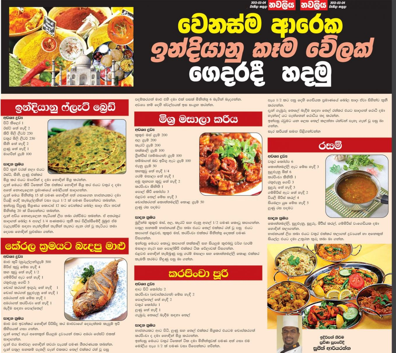 Sinhala Sri Lankan Foods Recipes Taste the difference. | India ...