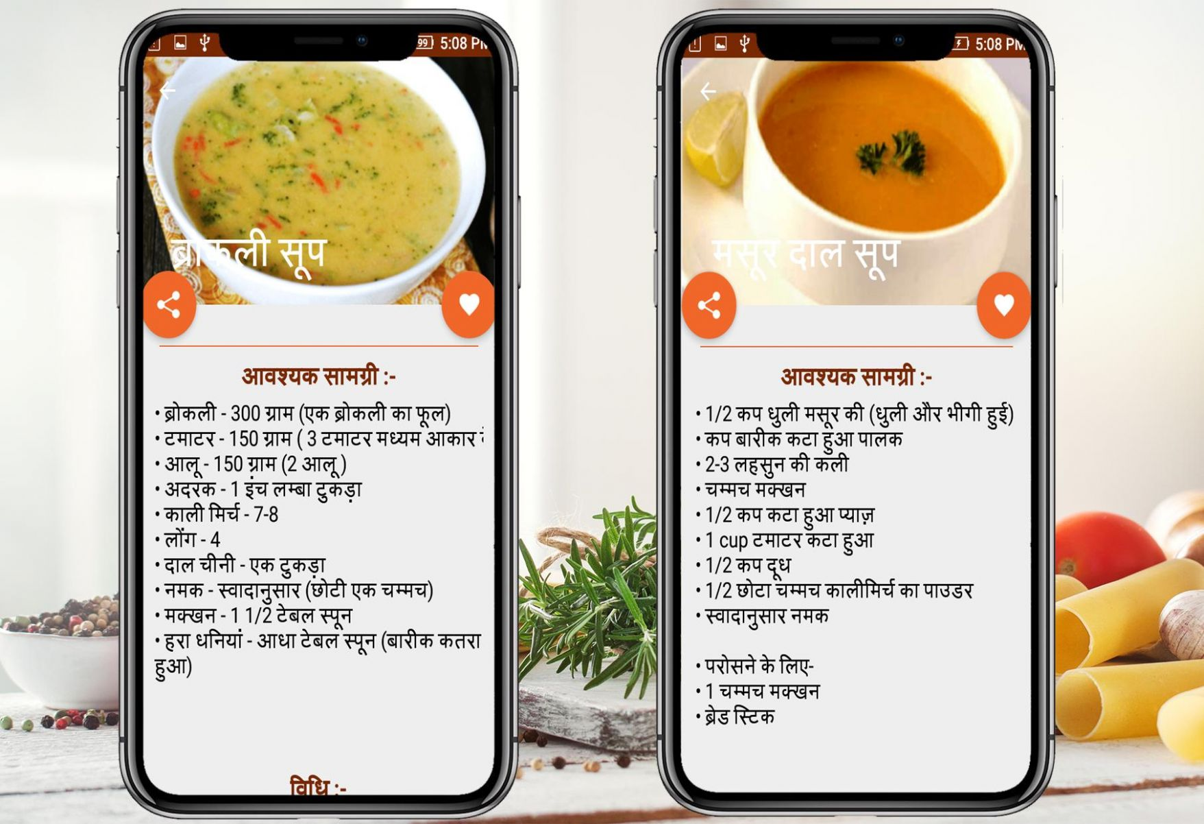 Soup Recipes in Hindi ( Offline ) für Android - APK herunterladen