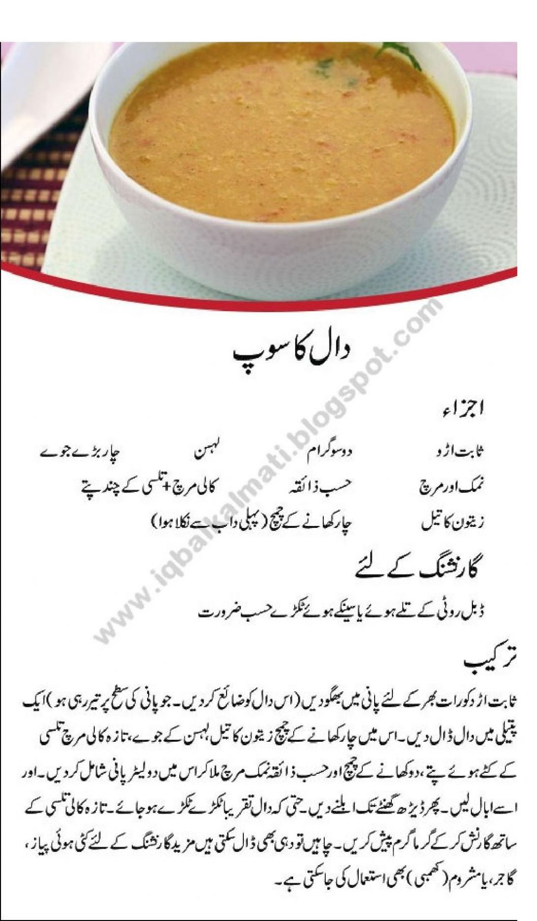 soup recipes urdu for Android - APK Download