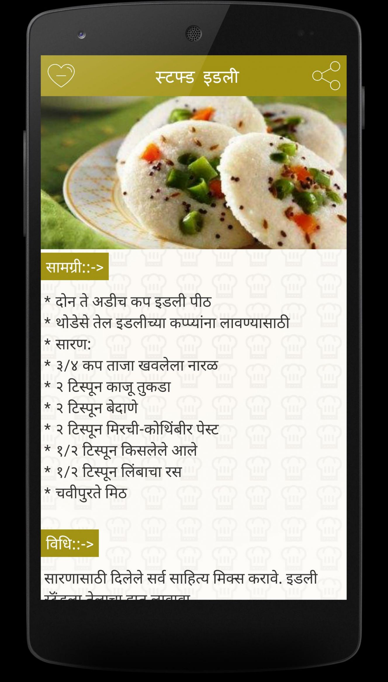 South Indian Recipes in Marathi pour Android - Téléchargez l'APK