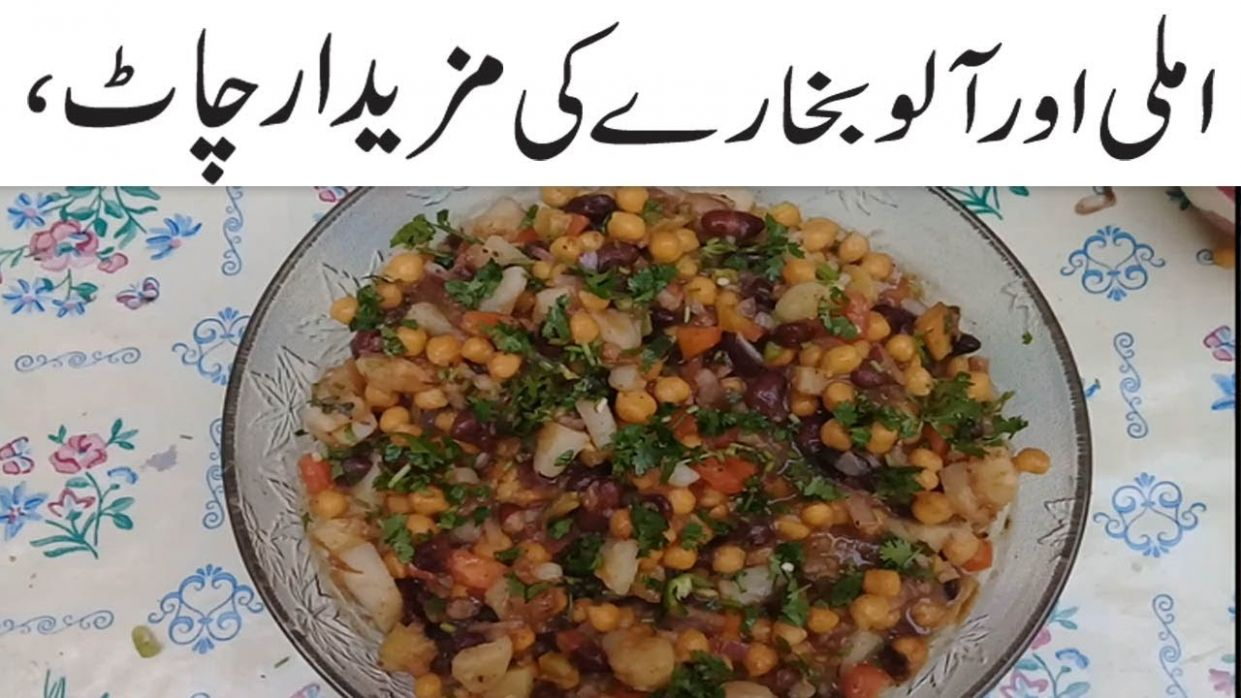 SPICY CHANA CHAAT RECIPE IN URDU||CHAANA CHAAT RECIPE PAKISTANI||ALLO  CHAANA CHAAT RECIPE|| - Urdu Recipes Chana Chaat