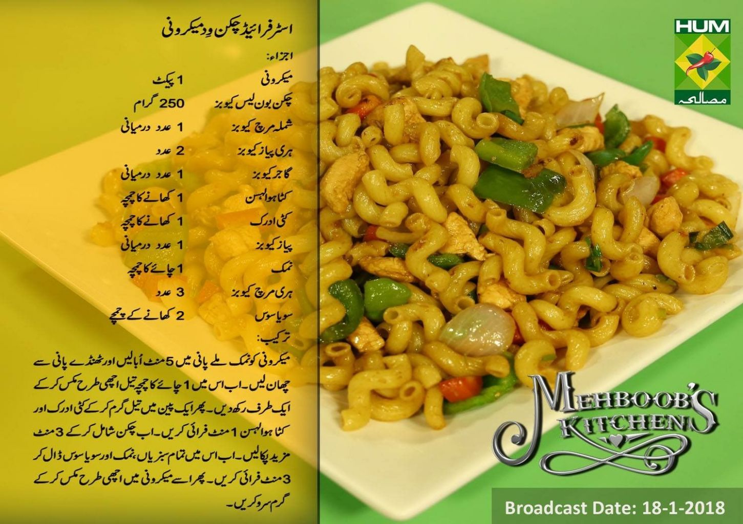 Stir fried chicken with macaroni | Cooking recipes in urdu ..