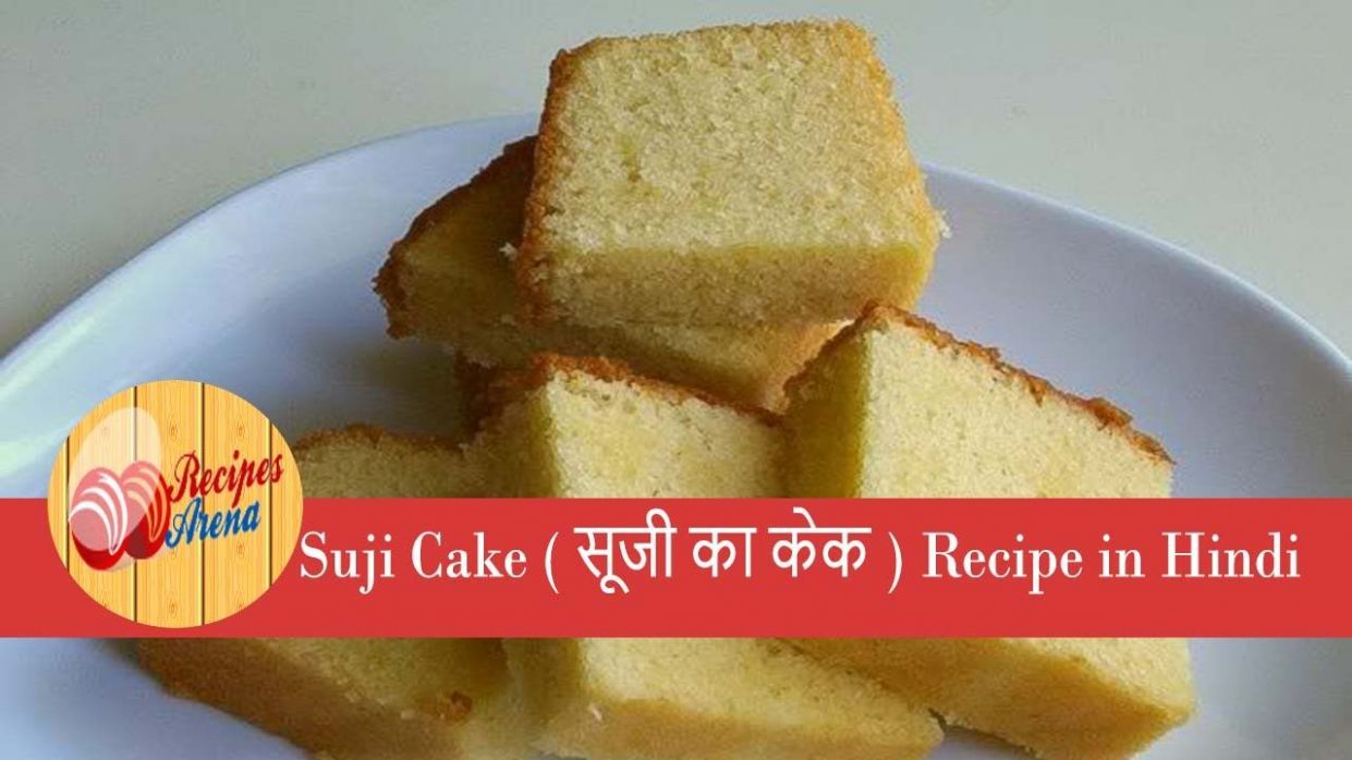 Suji cake recipe in hindi - Semolina Cake Recipe in Microwave ...