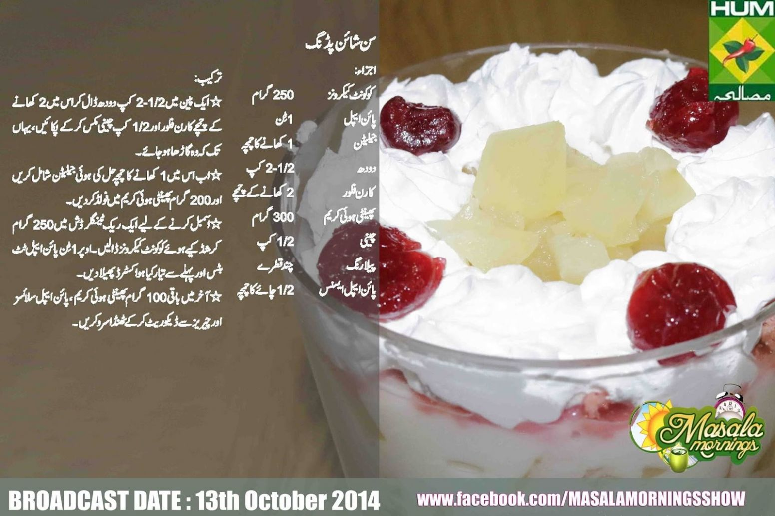 Sunshine Pudding Urdu English Recipe by Shireen Anwar Masala Mornings - Urdu Recipes Masala