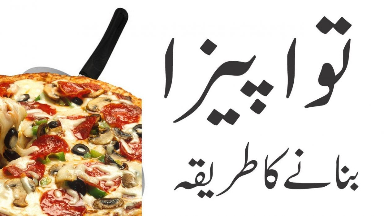Tawa Pizza Recipe in Urdu without Oven - Pizza Recipes In Urdu Without Oven