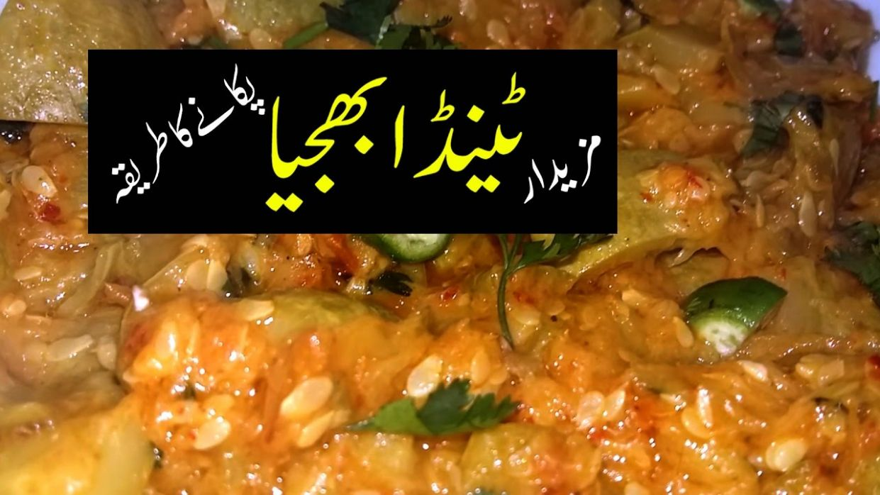 Tinda Recipe Pakistani - Fresh Sabzi Recipe - Easy Recipes in Urdu