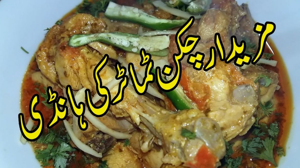 Tomato Chicken Recipe In Urdu - Easy Chicken Recipes - Pakistani Cooking  and Food - Chicken Recipes Urdu Video