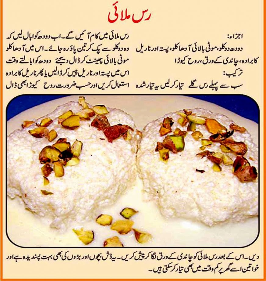 Urdu Recepies 11U: Urdu Sweet Dish Recipe Russ Malai