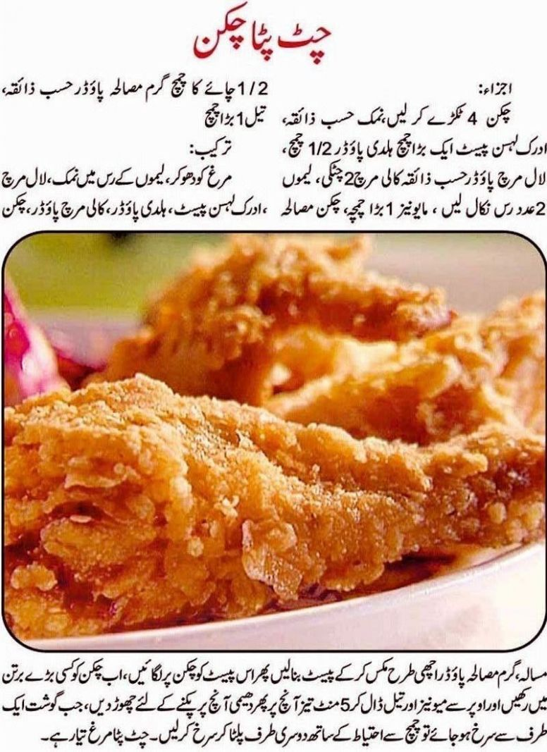 Urdu Recipes Of Chicken | Best Recipes Around The World | Chicken ...