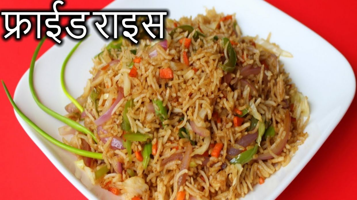 Veg Fried Rice in HINDI | Vegetable Fried Rice | How to make Veg Fried Rice  in Hindi - Rice Recipes In Hindi