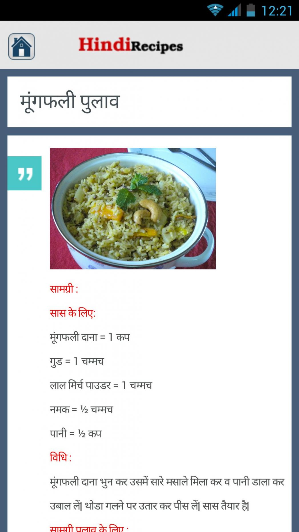 Veg Recipes in Hindi for Android - APK Download - Food Recipes Vegetarian In Hindi