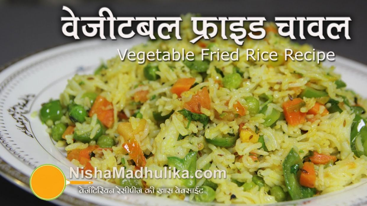 Vegetable Fried Rice Recipe - How to make Vegetable Rice - Rice Recipes In Hindi