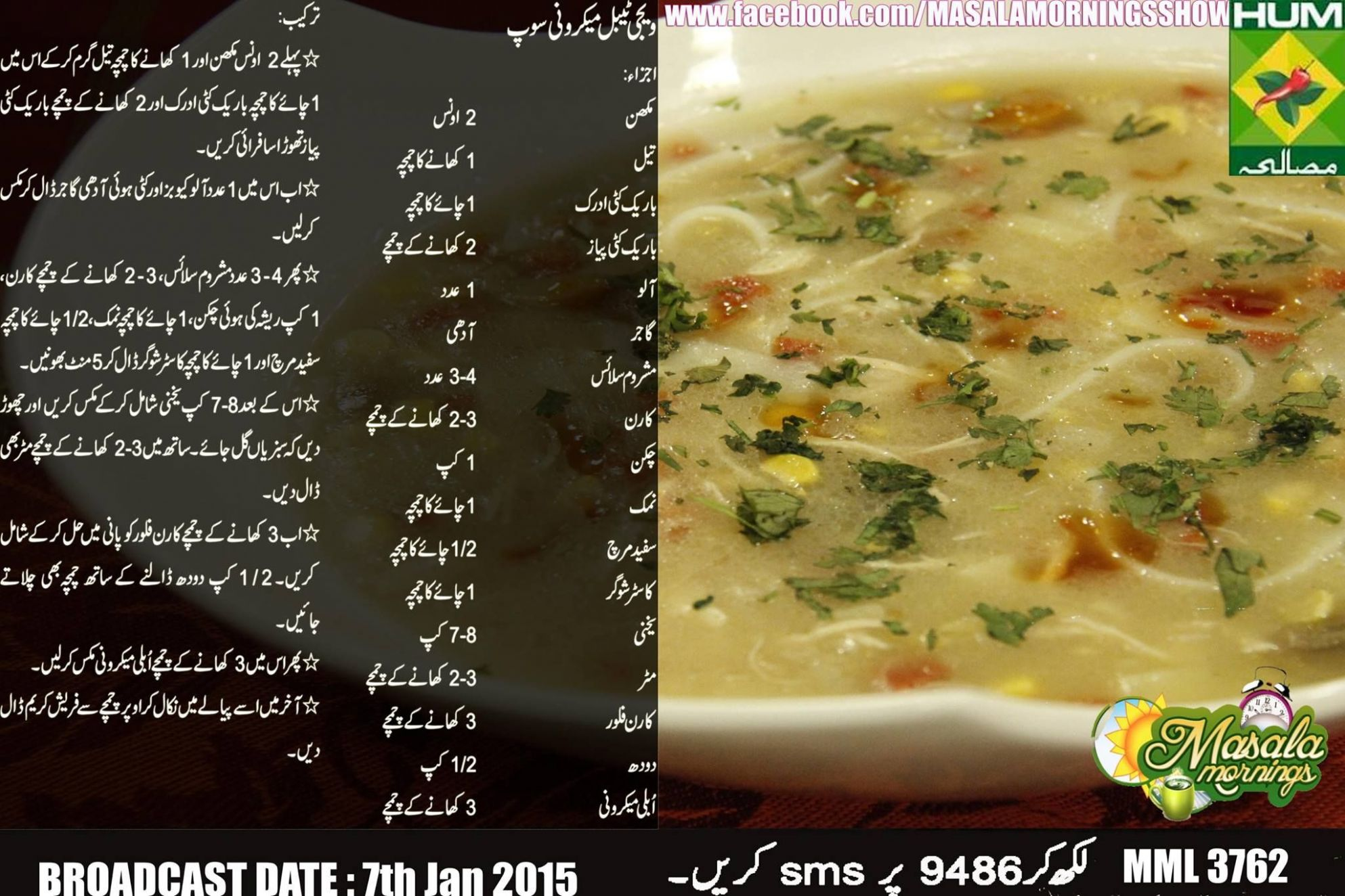 vegetable macaroni soup | Cooking recipes in urdu, Cooking recipes ..