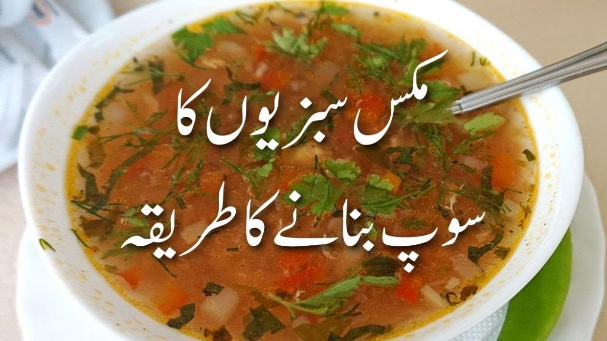 مکس سبزیوں کا سوپ Vegetable Soup Banane Ka Tarika | Soup Recipes