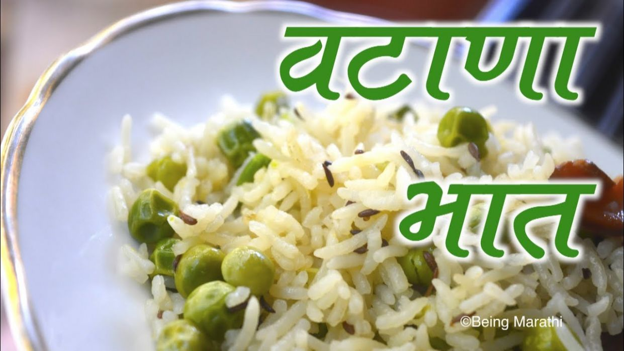वाटण्याचा भात पुलाव | Watana Bhaat Green Peas Rice | Marathi Recipe - Rice Recipes Marathi